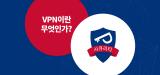 VPN이란 무엇인가? VPN의 역할? VPN을 사용하는 이유?