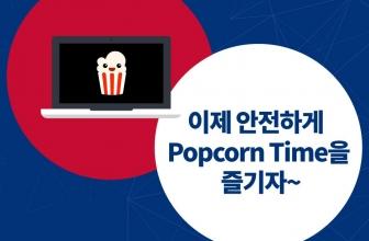 팝콘타임(Popcorn Time) 이렇게만 쓰면 안전하다?